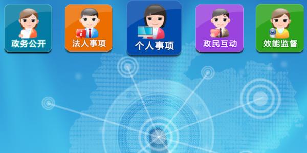 政务服务软件