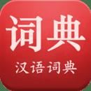 现代汉语词典2020最新版v5.2.3 安卓版