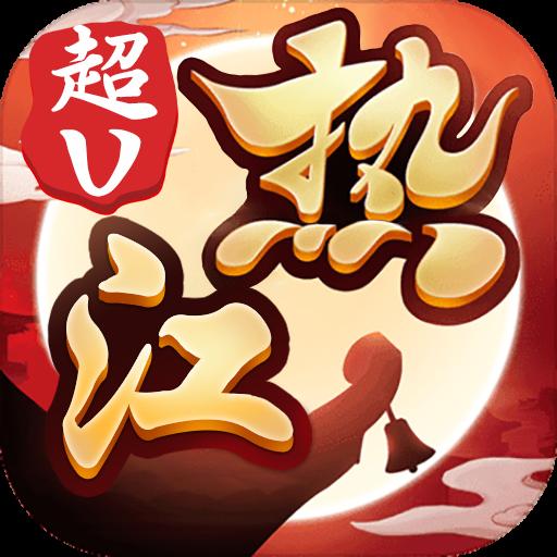 热江超v破解版手游v1.0.9 最新版