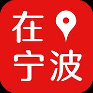 在宁波App官方正版v1.0.6 最新版