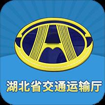 湖北交通手机安卓版v1.53 最新版