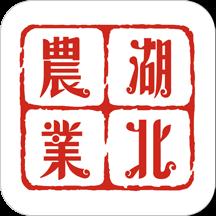 湖北省农业农村厅v1.62 安卓版