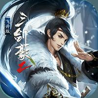 三剑豪2手游官方版v1.0.0 安卓版