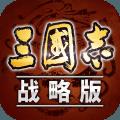 三国志战略版IOS端v1.42 iPhone版