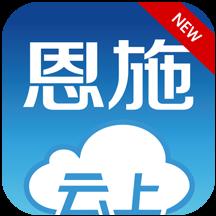云上恩施手机客户端v1.5.9 安卓版