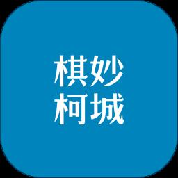 棋妙柯城Appv1.0.0 安卓版