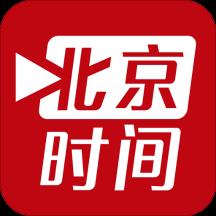 北京时间最新版v5.3.1 安卓版