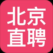 北京直聘最新版v4.6 安卓版