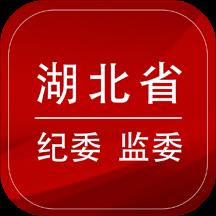 湖北纪委监委手机安卓版v1.0.6 最新版
