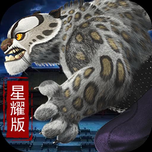 快乐功夫星耀内购版游戏v1.0.0 安卓版