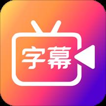 字说视频字幕动画客户端v2.2.5 安卓版