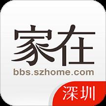 家在深圳手机客户端v5.1.0 安卓版