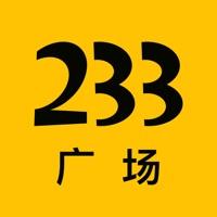 233广场App官方苹果版v2.2.1 iPhone版