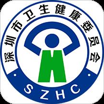 健康深圳官方版v2.16.0 安卓版