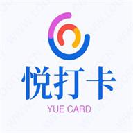 悦打卡客户端v1.0.0 安卓版