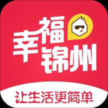 幸福锦州最新版v3.2 安卓版