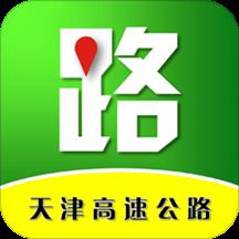 天津高速通官方版v3.0 安卓版