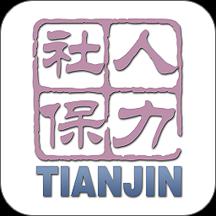 天津人力社保v1.0.50 安卓版