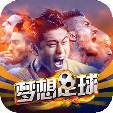 梦想足球中文破解版手游v1.0 最新版