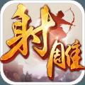 射雕英雄传正版授权手游v1.7.1 安卓版