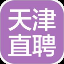 天津直聘官方版v2.4 安卓版