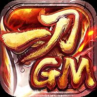 一刀9999GM版v1.0.204 最新版