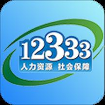 重庆掌上12333最新版v2.0.8 安卓版