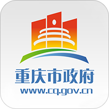 重庆市政府客户端v1.4.0 安卓版