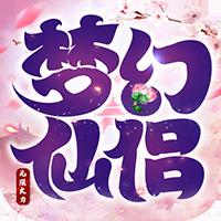 梦幻仙侣无限火力手游官方版v1.0.0 最新版