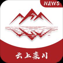 云上栾川最新版v2.2.1 安卓版
