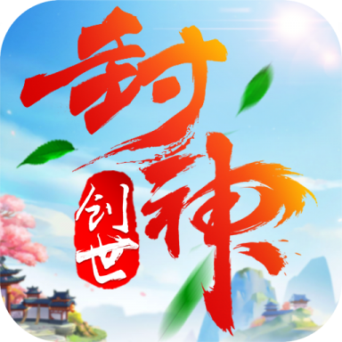 创世封神变态高爆版手游v1.0 最新版