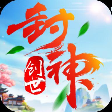 创世封神官方最新版手游v1.0 安卓版