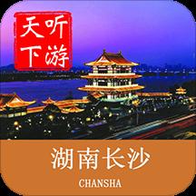 长沙导游手机安卓版v6.1.5 最新版