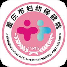 重庆市妇幼保健院官方版v2.2.9 安卓版