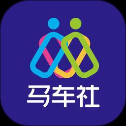 马车社v1.0 安卓版