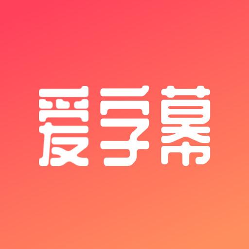 爱字幕视频制作手机版v2.0.5 安卓版
