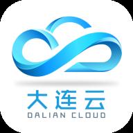 大连云Appv1.0.0 最新版