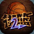 新街头篮球官方正版下载v1.0.8 安卓版