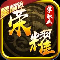 荣耀文明手机版游戏v1.0.0 安卓版