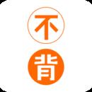 不背单词官方手机版V3.0.10 最新版