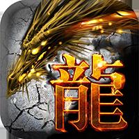 盛世屠龙最新版v1.0.0 安卓版