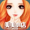 美美小店免费内购破解版v1.6.1 最新版