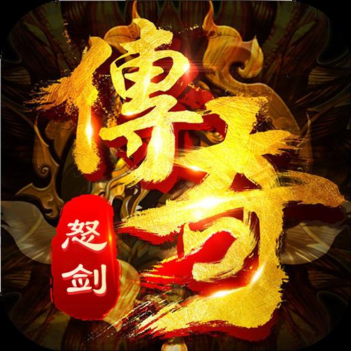 怒剑传奇单职业高爆版v1.0.0 最新版