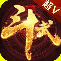 武斗苍穹官方正版下载v1.1 最新版