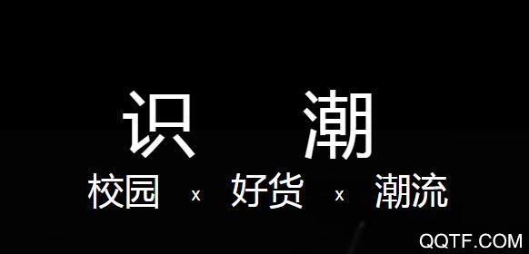 识潮App官方版