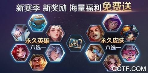 王者荣耀s18赛季永久英雄自选礼包选哪个好 永久英雄自选礼包最佳选择推荐