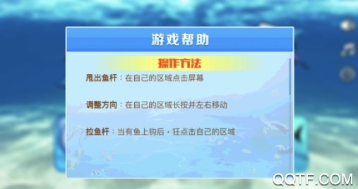 钓友大聚会官方IOS版