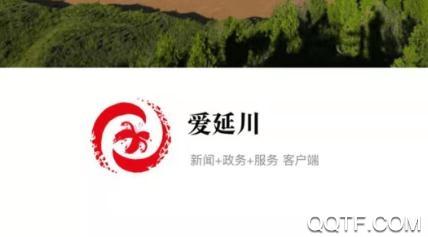 爱延川App手机版