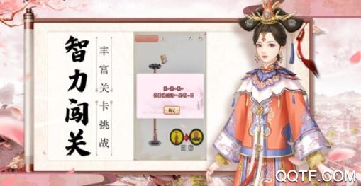清妃一梦最新IOS版