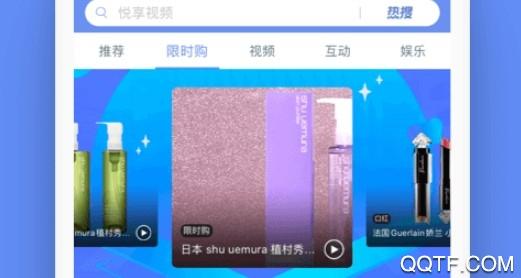 悦享视频极速版iphone版
